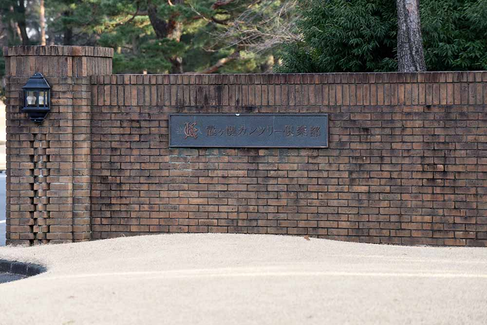 Kasumigaseki Country Club
